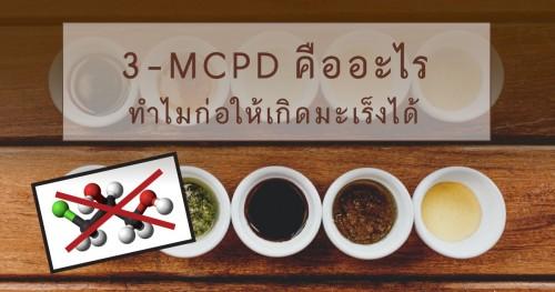 3-mcpf