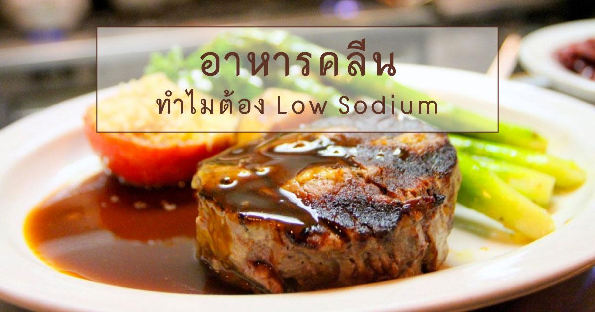 อาหารคลีน ทำไมต้อง Low Sodium